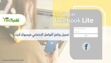 Photo of تنزيل فيسبوك لايت القديم عربي 2021 برابط مباشر Download Facebook Lite 2