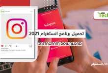 Photo of تحميل انستقرام للكمبيوتر عربي 2021 أحدث إصدار مجانًا Download Instagram