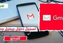 Photo of تسجيل دخول جيميل جديد 2021 Gmail تسجيل الدخول البريد الوارد