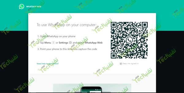 web.whatsapp.com مسح الرمز المربع للايفون كود الواتس اب ويب