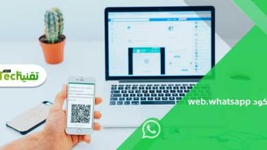 Photo of web.whatsapp.com مسح الرمز المربع للايفون كود الواتس اب ويب