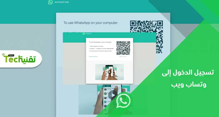 واتساب ويب الخاص بي web.whatsapp.com مسح الرمز تحميل واتس اب للكمبيوتر