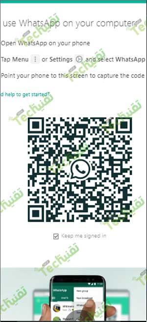 واتساب ويب الرابط الرسمي للدخول من الهاتف 2021 Web Whatsapp تقنية ميكس