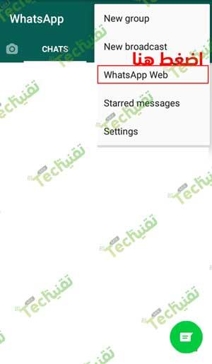 واتساب ويب الرابط الرسمي للدخول من الهاتف