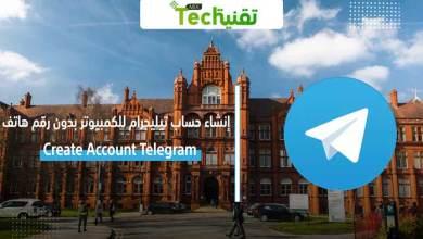Photo of إنشاء حساب تيليجرام للكمبيوتر بدون رقم هاتف 2021 Create Account Telegram