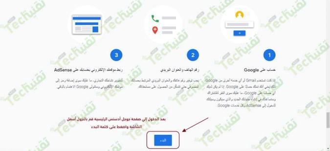 بالخطوات عمل حساب جوجل ادسنس بدون موقع