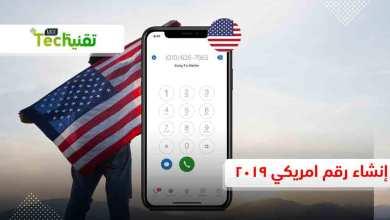Photo of عمل رقم مؤقت 2020 و الحصول على ارقام امريكية من موقع يعطيك رقم هاتف وهمي