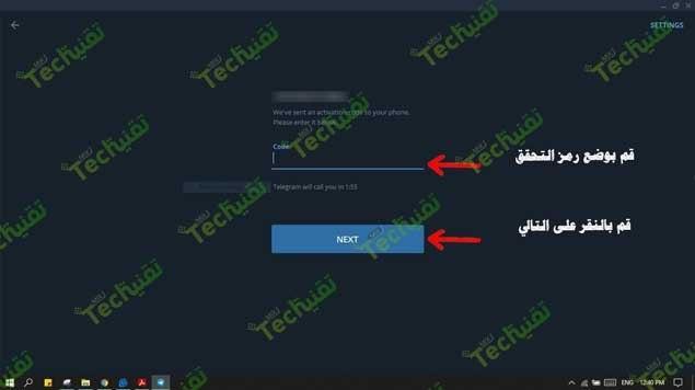 كيفية إنشاء حساب تيليجرام بدون رقم