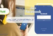 Photo of حل مشكلة حظر النشر في الفيس بوك 2021 و إزالة مدة الحظر المؤقت في الفيسبوك