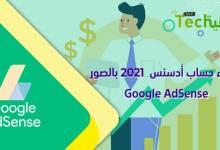 Photo of طريقة إنشاء حساب ادسنس 2021 و عمل حساب جوجل ادسنس بدون موقع مجانًا