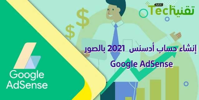طريقة إنشاء حساب ادسنس 2021 و عمل حساب جوجل ادسنس بدون موقع مجانًا