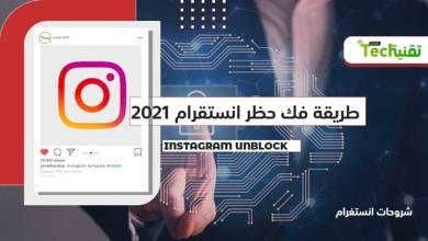 Photo of كيف افك حظر الفولو في الانستقرام 2021؟ و ازالة البلوك عن شخصين معين بعد الحظر