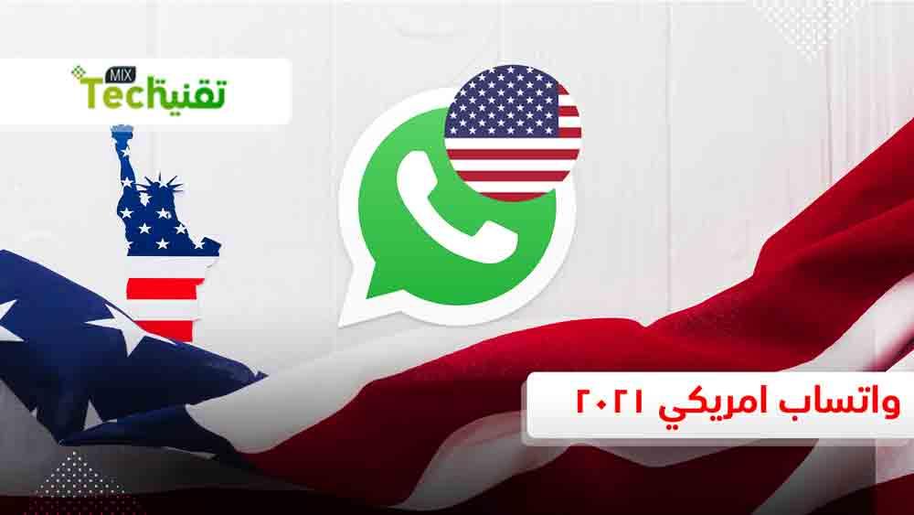 كيفية إنشاء رقم امريكي للواتس اب 2021 و تفعيل واتساب برقم امريكي مجانًا us-whatsapp-2021.jpg
