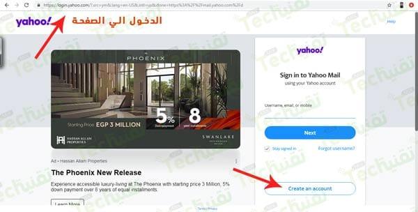 تسجيل حساب ياهو مكتوب عربي بدون رقم هاتف