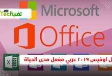 Photo of تحميل اوفيس 2019 عربي مفعل مدى الحياة Download Microsoft Office 2019
