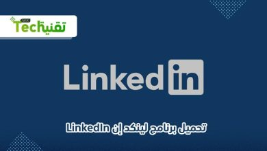 Photo of تحميل لينكد ان للكمبيوتر 2021 احدث اصدار مجاني Download LinkedIn for PC