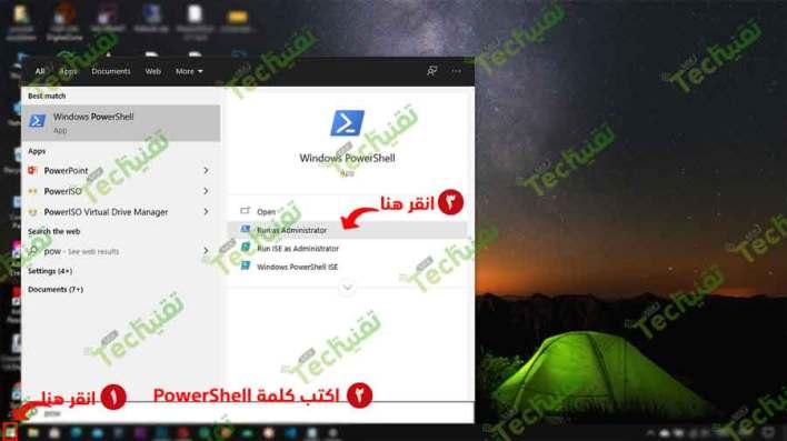 حل مشكلة متجر مايكروسوفت في windows 10