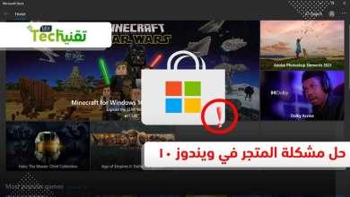 Photo of حل مشكلة المتجر في ويندوز 10 بشكل نهائي Windows Store لايعمل 2021