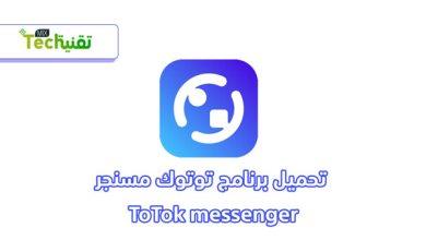 Photo of تحميل برنامج totok للايفون في الامارات تنزيل برنامج تو توك الاصدار القديم مجانا