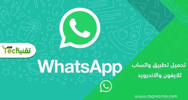 تحميل واتس اب للايفون 4 اصدار قديم بدون ابل ستور 4 Whatsapp For Iphone تقنية ميكس