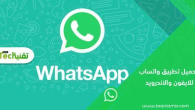 Photo of تحميل واتس اب للايفون 4 اصدار قديم بدون ابل ستور 4 Whatsapp For Iphone