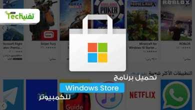 Photo of تحميل برنامج windows store مايكروسوفت ستور ويندوز 10 احدث اصدار مجاني