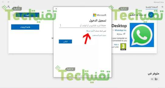 تحميل برنامج windows store مايكروسوفت ستور ويندوز 10