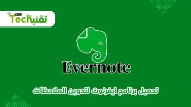 Photo of تحميل برنامج الملاحظات للكمبيوتر Evernote عربي ايفرنوت احدث اصدار مجانا