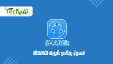 Photo of تنزيل الشير القديم 2012 shareit للكمبيوتر بدون اعلانات مزعجة برابط مباشر