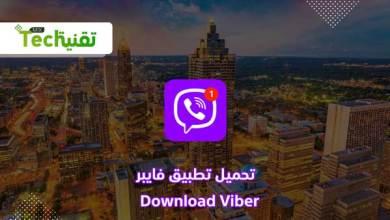 Photo of تنزيل فايبر القديم الاصلي مجانا برابط مباشر Download Viber Messenger