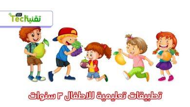 Photo of تحميل برامج تعليمية للأطفال سن 3 سنوات للكمبيوتر برنامج سندباد لتعليم الاطفال