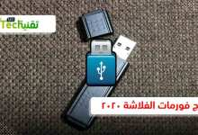 Photo of تحميل برنامج فورمات الفلاشة المستعصية 2020 مجانا USB disk storage format