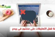 Photo of طريقة قفل التعليقات على منشور فى بيدج 2021 كود إيقاف التعليقات