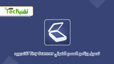 Photo of تحميل برنامج سكانر للكمبيوتر مجانا عربي Tiny Scanner احدث اصدار برابط مباشر