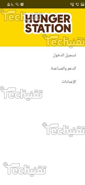 تحميل تطبيق هنقرستيشن للسائق هلوفود السعودية