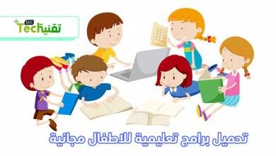 Photo of تحميل برامج تعليمية للاطفال مجانية بدون نت سن 3- 4 – 6 -7 سنوات برابط مباشر