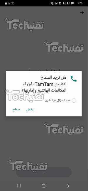 تحميل برنامج Tam Tam للكمبيوتر 2021
