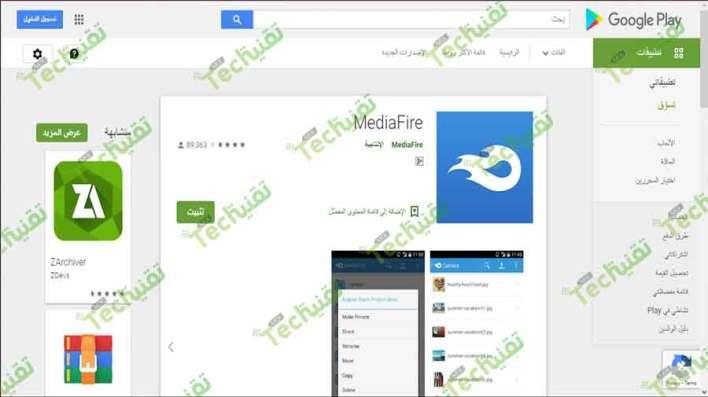 تحميل ميديا فاير للكمبيوتر عربي مجانا احدث اصدار 2021