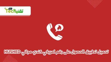 Photo of تحميل برنامج يعطيك رقم امريكي للواتس اب Hushed احدث اصدار مجاني