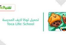 Photo of تحميل توكا بوكا المدرسة للايفون مجانا 2021 Toca Life: School اخر اصدار