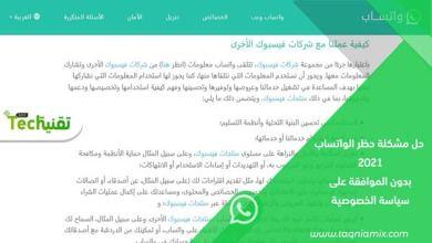 Photo of حل مشكلة الحظر في الواتس اب 2021 طريقة رفع الحظر عن رقمك وتفعيله بعد تعطيله