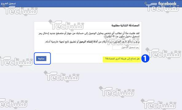 تخطي مشكلة المصادقة الثنائية فيس بوك 2021