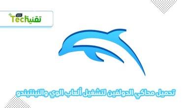Photo of تحميل محاكي الدولفين للاندرويد للاجهزة الضعيفة 2021 Dolphin Emulator APK
