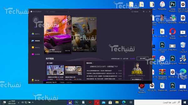 تحميل جيم لوب الصيني اخر اصدار Game loop 2021