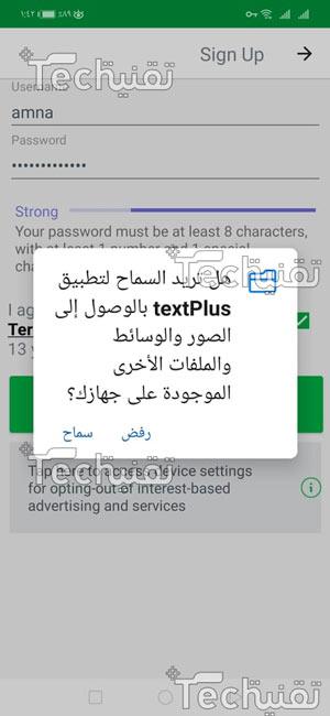 تحميل برنامج ارقام امريكية TextNow للكمبيوتر