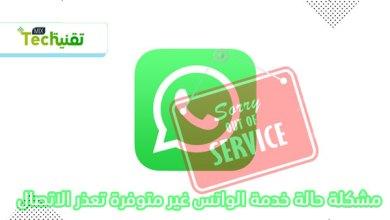 Photo of حل مشكلة خدمة الواتس اب غير متوفرة حاول مجددا بعد 5 دقائق