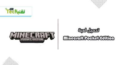 Photo of تنزيل ماينكرافت: بوكيت إيديشين للاندرويد لعبة Minecraft Pocket Edition