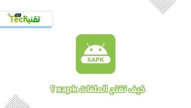 Photo of طريقة تشغيل ملفات xapk على الاندرويد و تنزيل برنامج استخراج ملفات XAPK