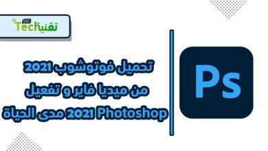 Photo of تحميل فوتوشوب 2021 من ميديا فاير و تفعيل Photoshop 2021 مدى الحياة