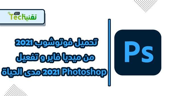 تحميل فوتوشوب 2021 ميديا فاير و تفعيل Photoshop 2021 مدى الحياة